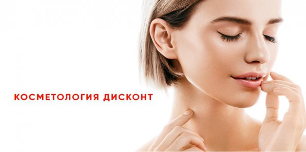 До -60% на услуги косметологии «Дисконт»