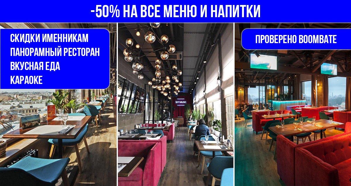 Скидки до 50% на меню в панорамном ресторане «Паруса на крыше»
