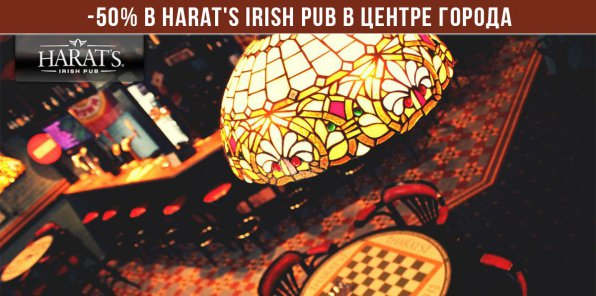 -50% в Harat's Irish Pub на Невском