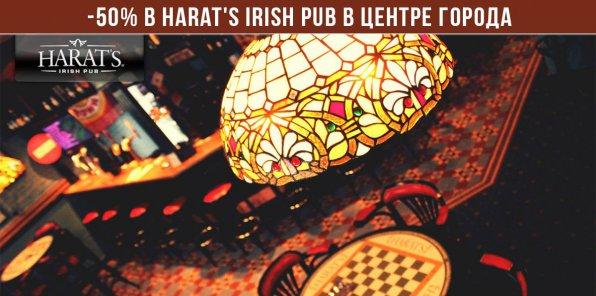 -50% в Harat's Irish Pub на Невском