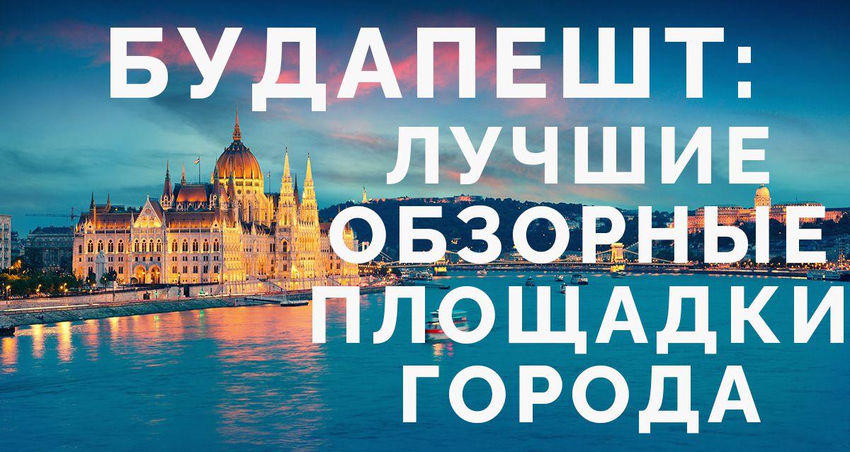 Головокружительный Будапешт: лучшие обзорные площадки города