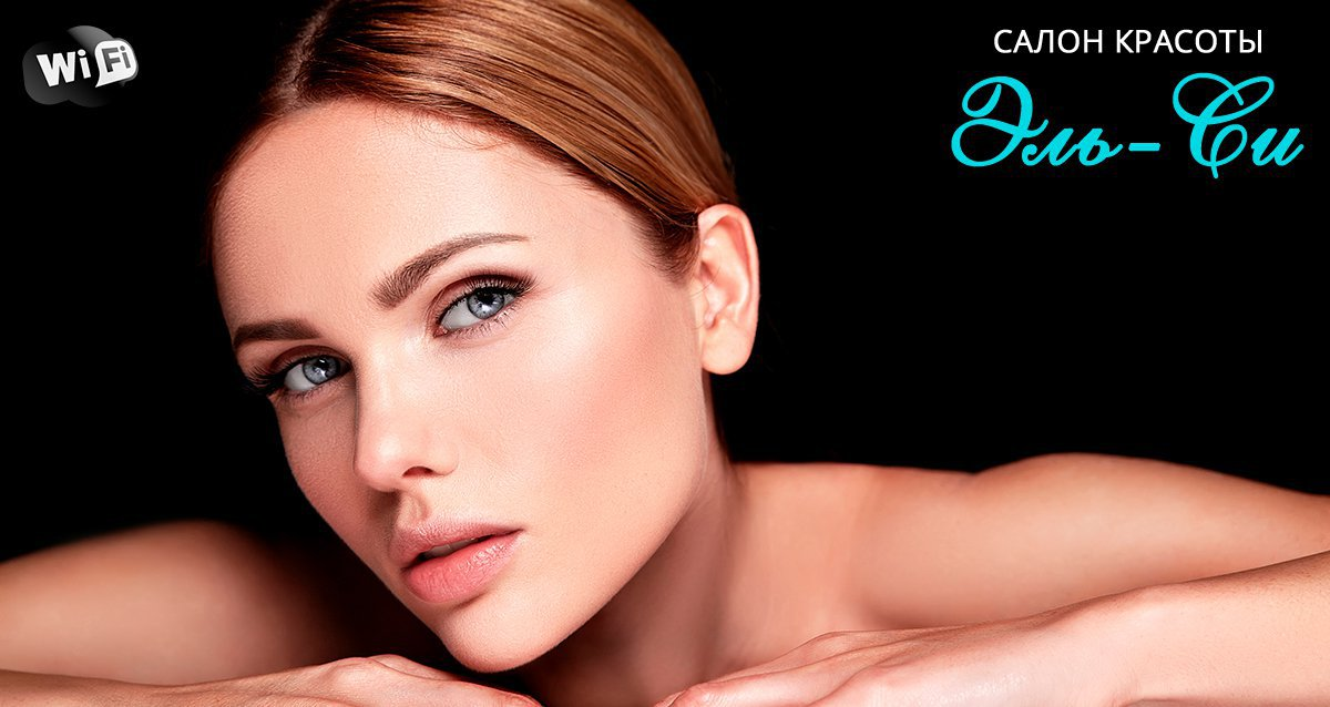 -70% на косметологию в салоне «Эль-Си»