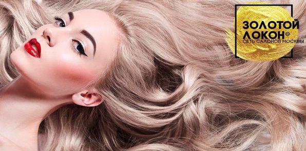 -80% на услуги для волос в салоне «Золотой Локон»