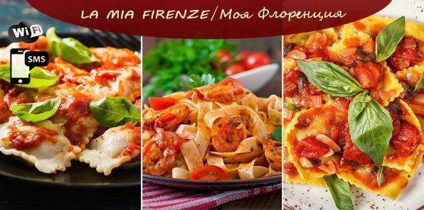 -50% в ресторане LA MIA FIRENZE + порционный торт в подарок