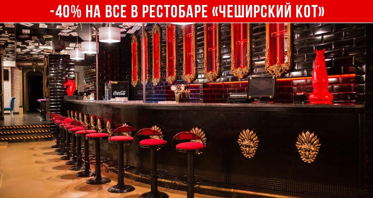 -40% на все меню, напитки и ароматный дым в рестобаре «Чеширский кот»