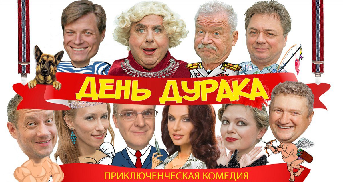 -50% на комедию «День дурака» 16 декабря