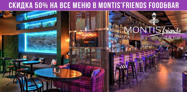 -50% на все меню в MONTIS'Friends Food&Bar