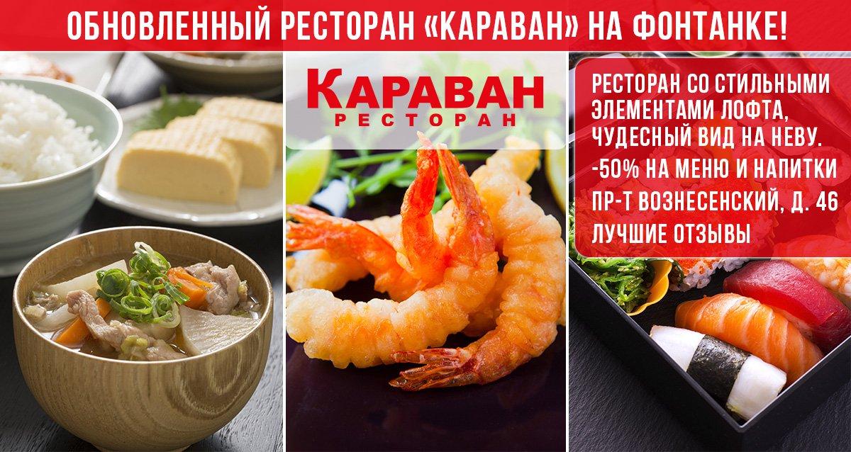 -50% на меню и напитки в ресторане «Караван»