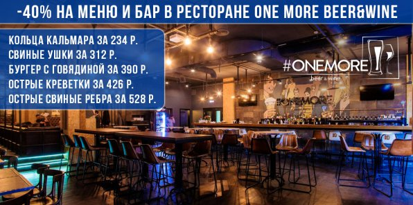 -40% в ресторане One More Beer&Wine