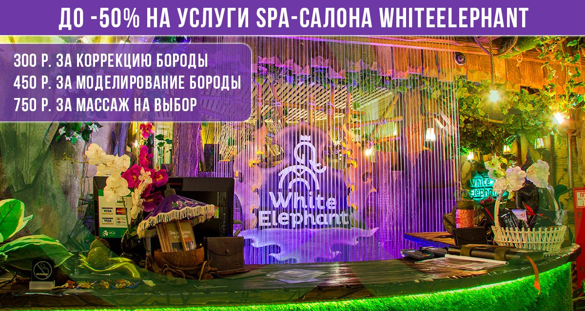 Скидки до 50% на массаж, SPA и услуги барбершопа в SPA-салоне WhiteElephant