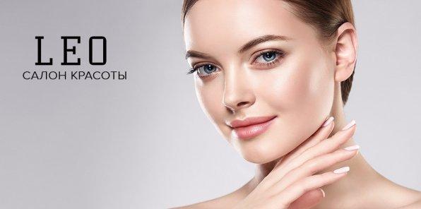 До -70% на косметологию в сети салонов Leo