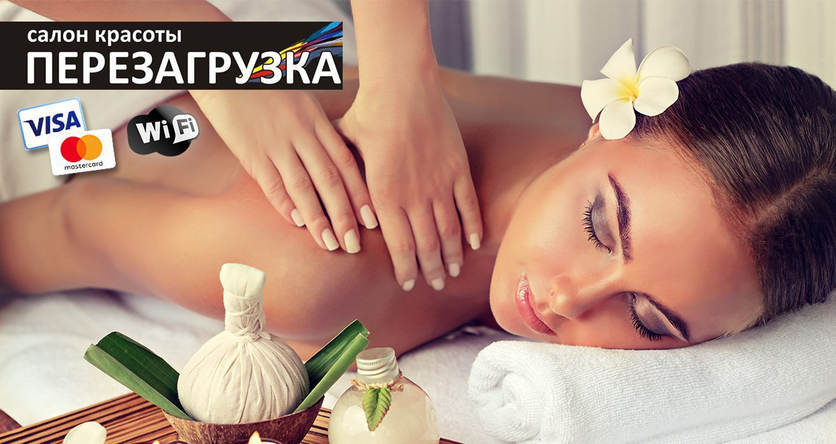 До -60% на массаж в салоне «Перезагрузка»