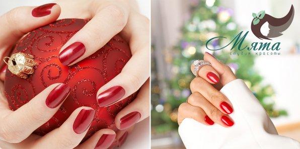 До -70% на ногтевой сервис в салоне красоты «Мята»