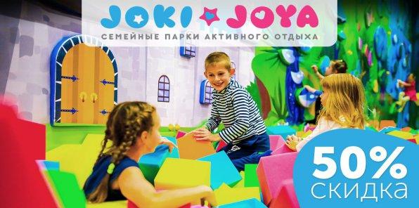-50% в парке активного отдыха Joki Joya в ТРК «Парк Хаус», ТРЦ «Питерлэнд», ТРЦ «РИО», ТЦ «Морской»