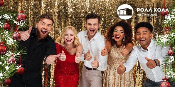 -10% на новогоднюю ночь в развлекательном центре «Ролл Холл» !