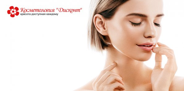 До -50% на услуги косметологии «Дисконт»