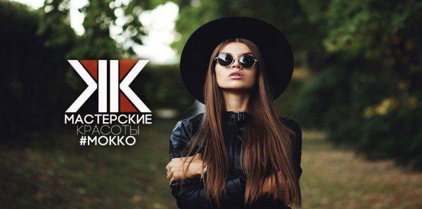 До -80% на услуги для волос в мастерской красоты #МОККО