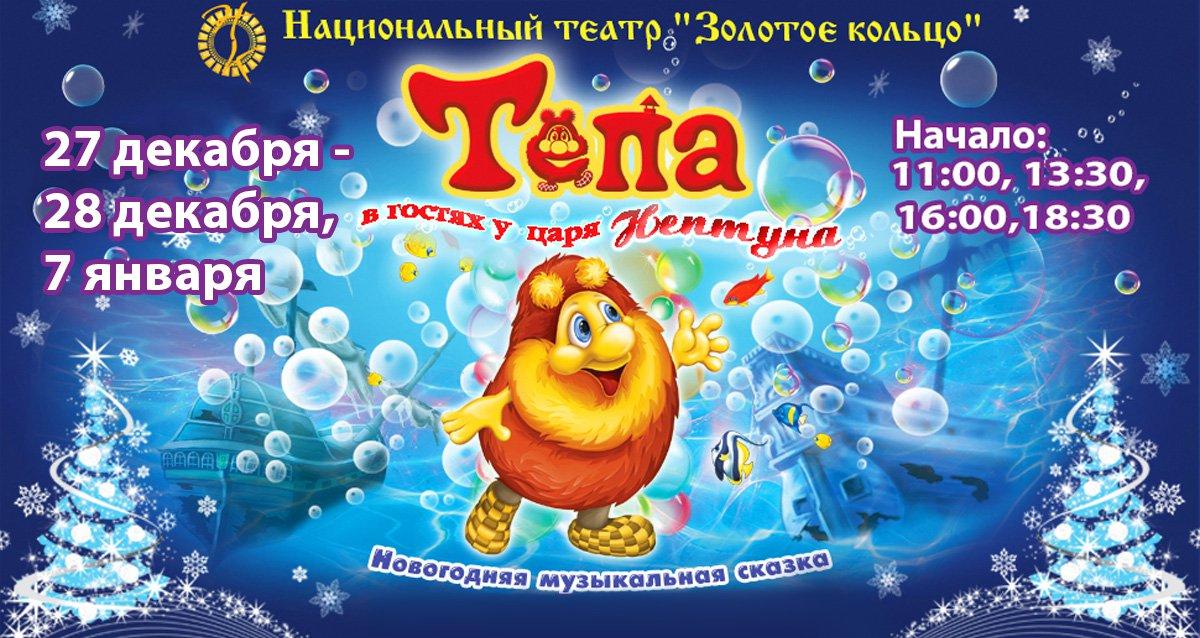 Театр «Золотое кольцо» приглашает на Новогоднюю Ёлку со скидкой -30%