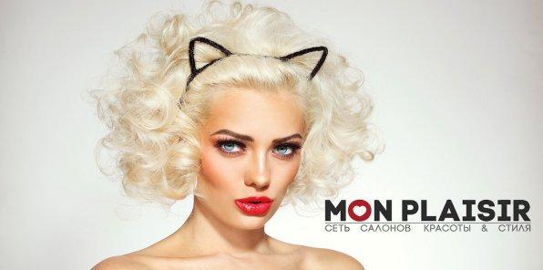 До -80% на услуги для волос в Mon Plaisir