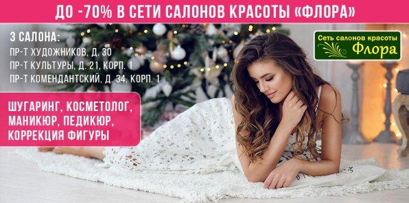 До -70% на маникюр, депиляцию и косметологию в сети салонов красоты «Флора»