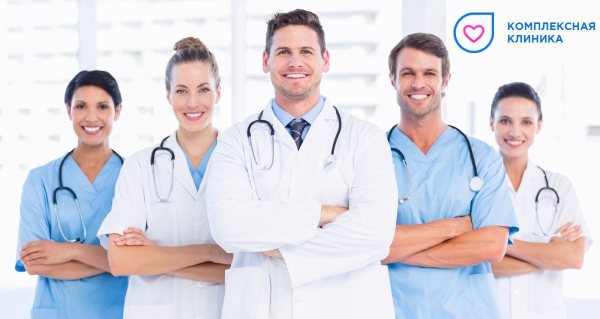 До -90% на обследования в «Комплексной Клинике»