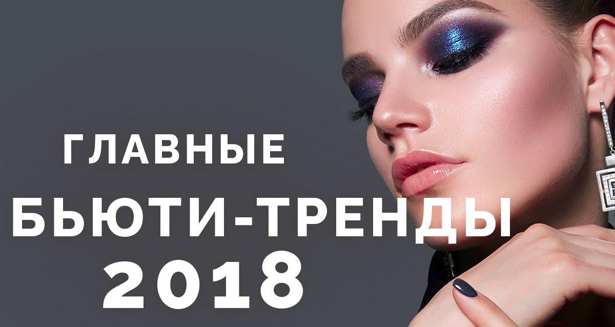 Главные бьюти-тренды 2018
