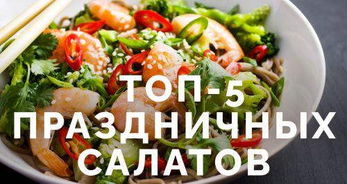 Если не Оливье, то что? ТОП-5 праздничных салатов
