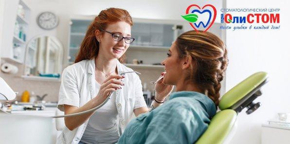 До -75% от сети стоматологий «ЮЛИСтом»
