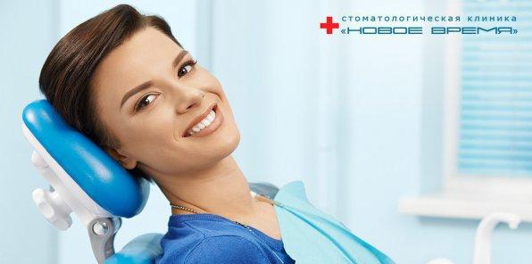 До -90% в стоматологии «НОВОЕ ВРЕМЯ»