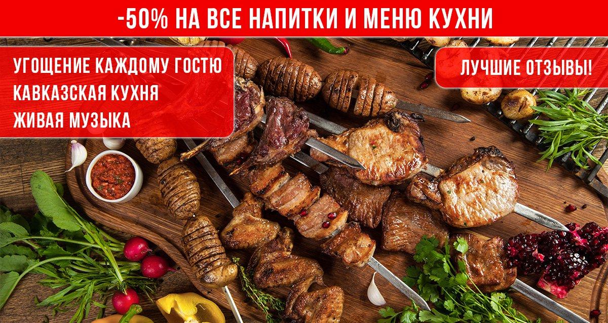 -50% на все в ресторане «Волна» + комплимент от заведения!