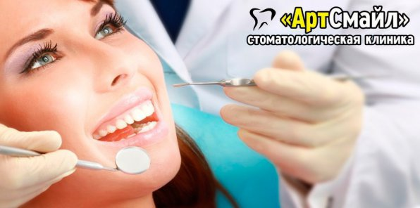 До -70% от стоматологии «АртСмайл»