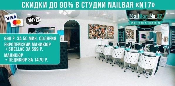 До -90% на маникюр, педикюр, стрижки, шугаринг, услуги для волос, LPG-массаж