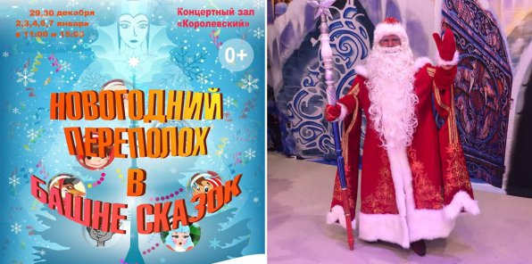 -50% на спектакль «Новогодний переполох в Башне сказок»