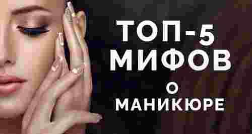 ТОП-5 мифов о маникюре