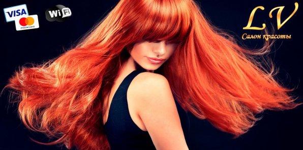 До -70% на услуги для волос