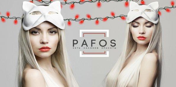 До -80% на услуги для волос в салоне PAFOS
