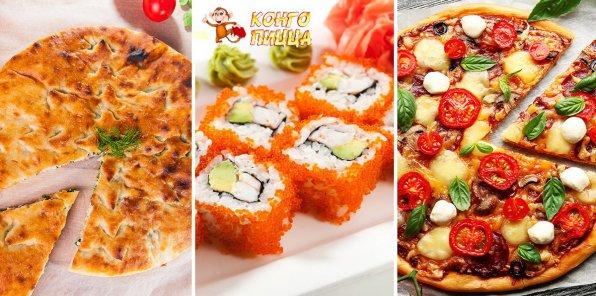 -50% на меню службы доставки «Конго Пицца»