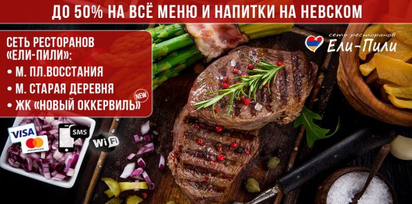 До -50% на все меню и напитки в сети ресторанов «Ели-Пили». Проверено bOombate!