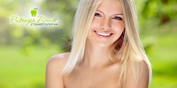 До -83% от стоматологической клиники «РИВЬЕРА»