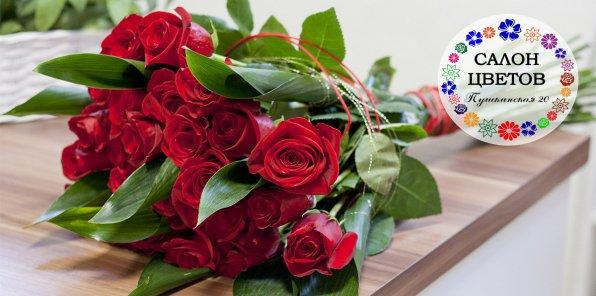 До -70% на розы + упаковка в подарок* от салона «Пушкинская 20»
