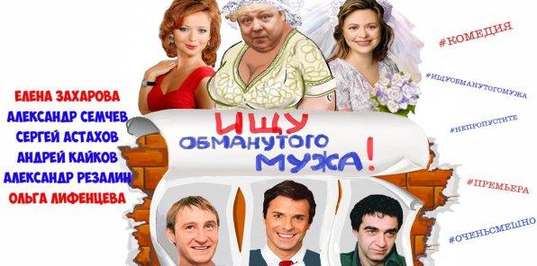 -50% на спектакль «Ищу обманутого мужа»