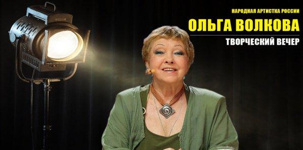 -50% на творческий вечер Ольги Волковой