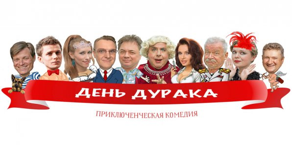 -50% на комедию «День дурака» 18 февраля