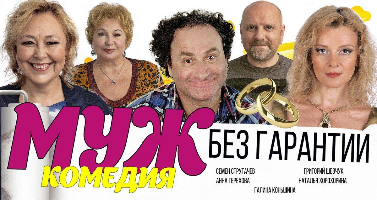 -50% на комедию «Муж без гарантии»