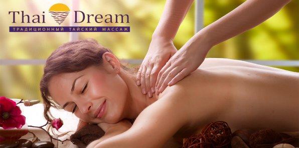 До -40% на тайский массаж и SPA-программы