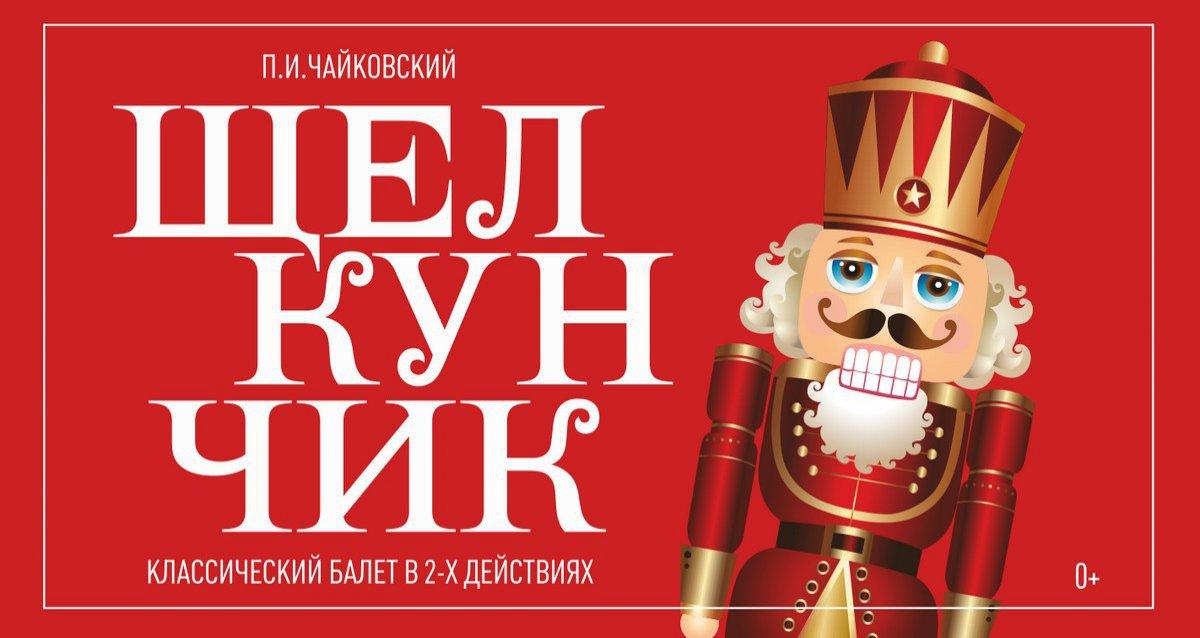 Скидка 50% на балет «Щелкунчик» 18 февраля