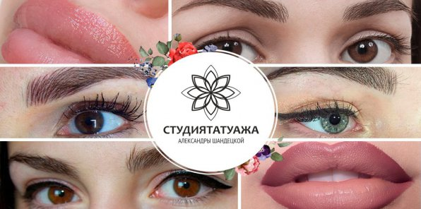 Скидки до 83% от «Студии татуажа Александры Шандецкой»