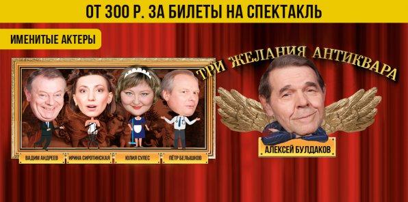 Скидка 50% на искрометную комедию в ДК им. Горького