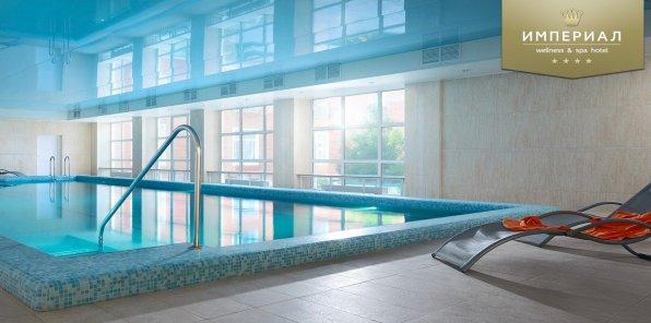 Скидки до 42% на проживание в «Империал» wellness&spa hotel