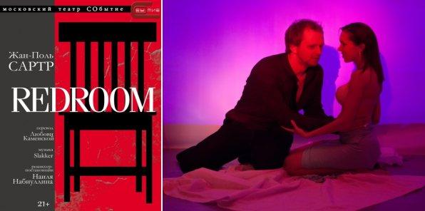 Скидки до 58% на спектакль REDROOM от театра «СОбытие»